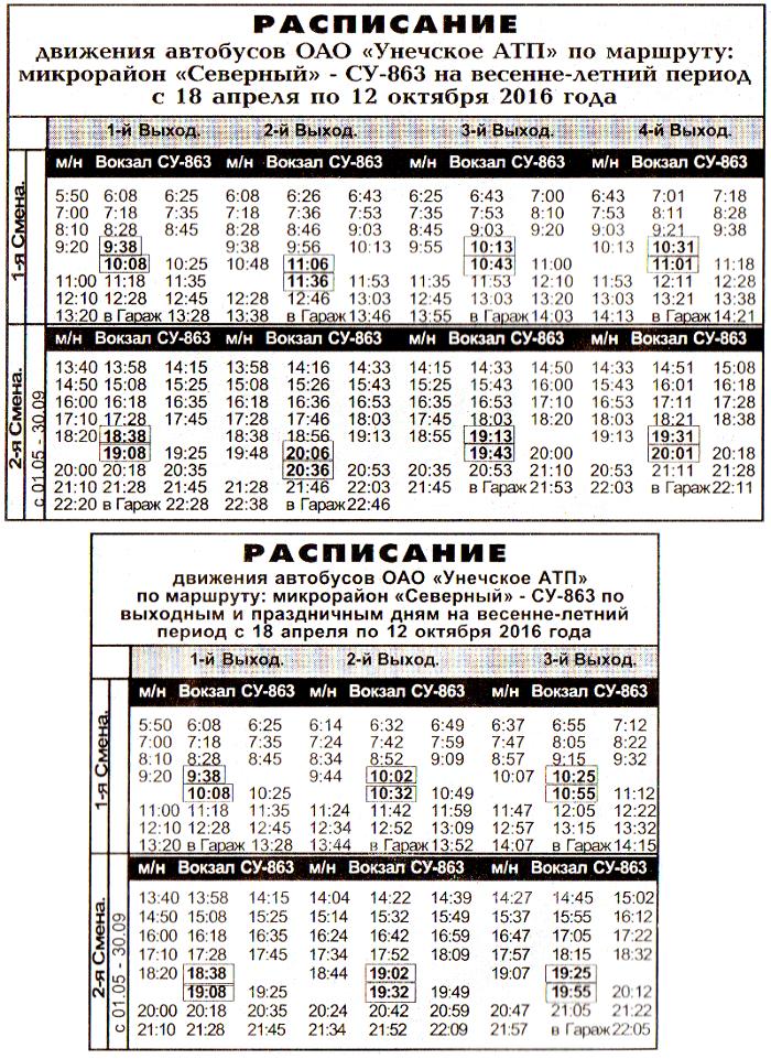 расписание автобусов по городу