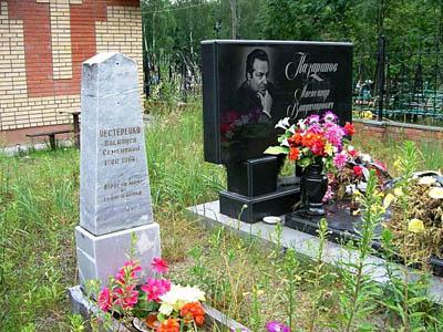 могила Казаринова